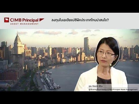 Ep.2 ลงทุนในเอเชียแปซิฟิค ประเทศไหนน่าสนใจ? Asia Pacific Investment Outlook