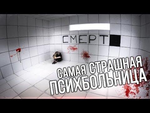 ПРОНИКЛА В ЗАБРОШЕННУЮ ПСИХУШКУ | Заброшенная психиатрическая больница | Самая страшная психбольница