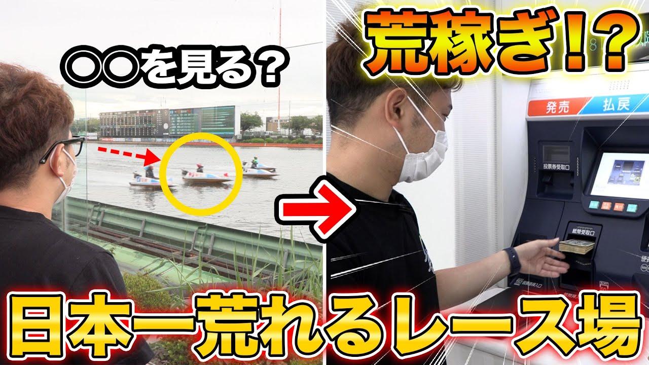 【高額的中】日本一荒れるレース場で本気を出したら荒稼ぎ!?