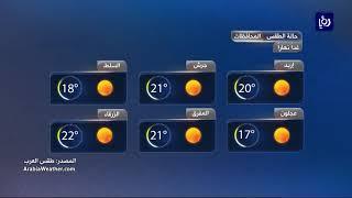 النشرة الجوية الأردنية من رؤيا 10-11-2017