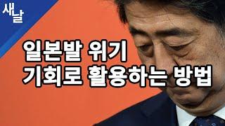 일본발 위기, 기회로 활용하는 방법 (어디서도 듣기 힘든 희귀템 방송) #새날 #새가날아든다
