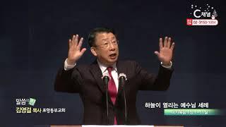 포항동부교회 김영걸 목사  - 하늘이 열리는 예수님 세례