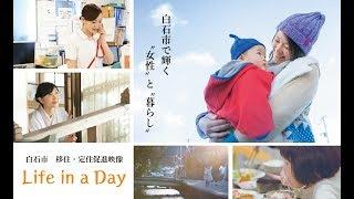 【宮城県白石市】 移住・定住促進PV「Life in a Day」