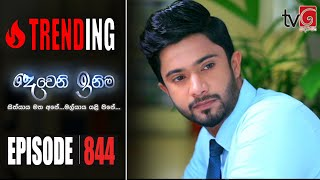 Deweni Inima | Episode 844 19th June 2020 Thumbnail