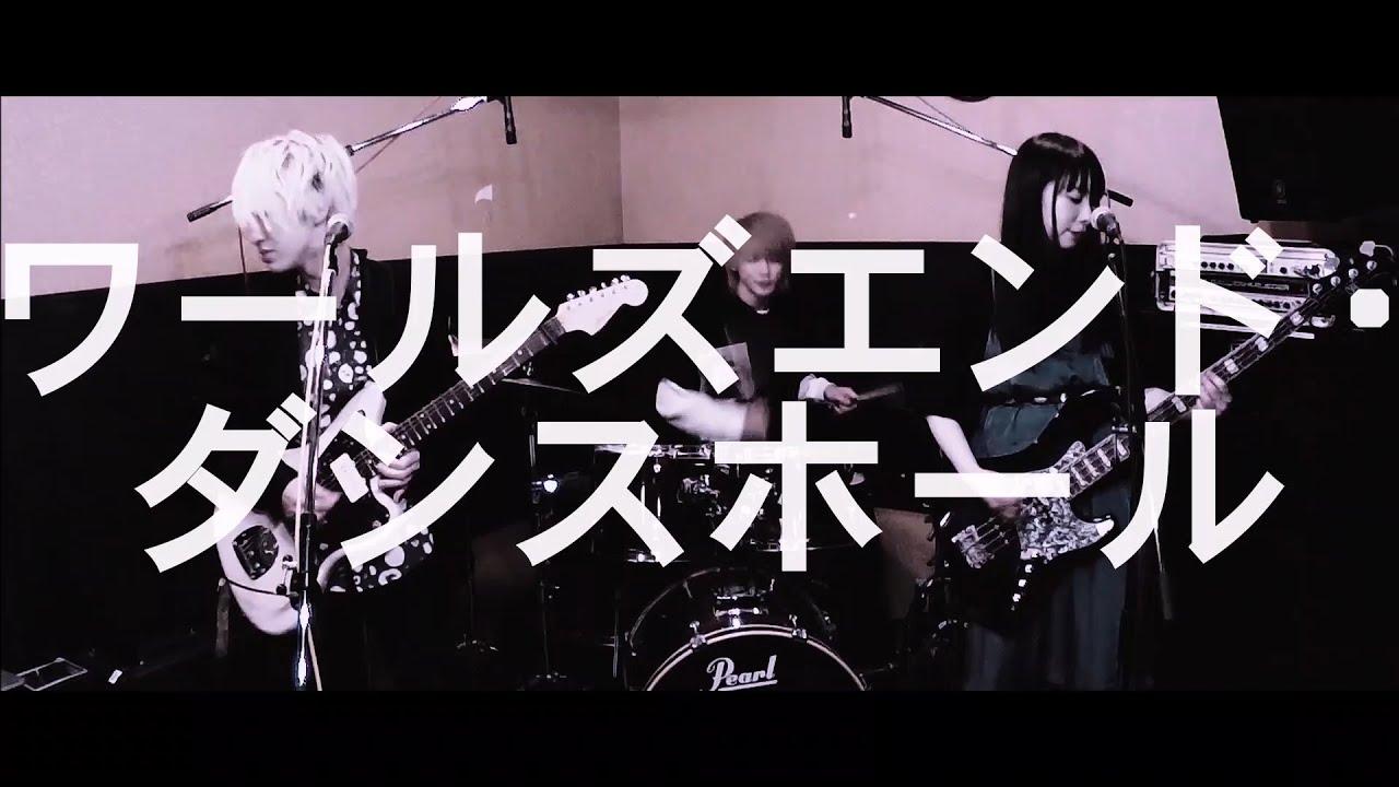 wowaka『ワールズエンド・ダンスホール』弾いてみた【そこに鳴る軽音部】wowaka - World's End Dancehall(cover)