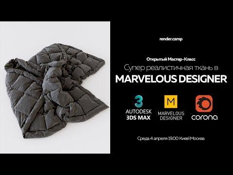 render.camp | Супер реалистичная ткань в Marvelous Designer