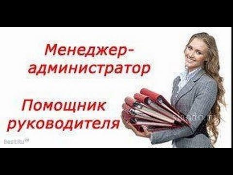 работа в москве от прямых работодателей помощник руководителя это специальная