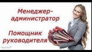 видео ОБЗОР ЗАРПЛАТ - Должностная инструкция директора по рекламе