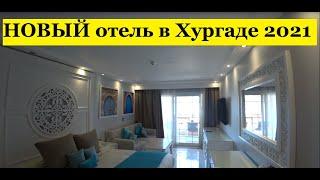 Египет Хургада обзор номера нового отеля 18
