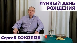 Сергей Соколов. Лунный день рождения и Лунные циклы.