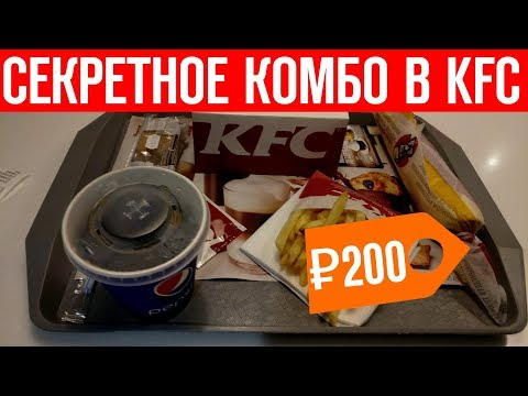 Новый секретный ланчбокс Kfc / твистер джуниор ланч бокс кфс 5 за 200 январь 2019