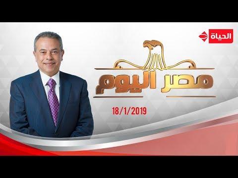 مصر اليوم - توفيق عكاشة   18 يناير 2019 - الحلقة الكاملة