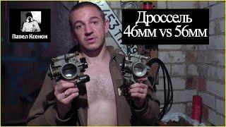 Сравнение дроссельных заслонок ваз 46мм vs 56мм на мощность двс