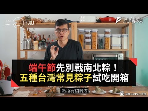 端午節先別戰南北粽!五種台灣常見粽子試吃開箱