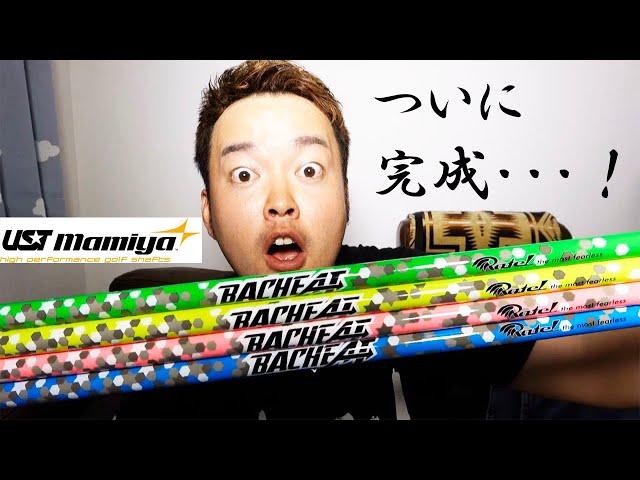 【USTmamiya完全協力】ついに完成!アマチュアゴルファーのためのシャフト!!超高〇〇シャフト!?【すいません、ちょっとシャフトの常識変えます】