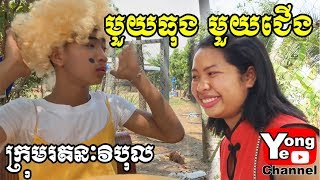 មួយធុង មួយជើង ពី ឡេស្រលាញ់ស្អាត, New Comedy from Rathanak Vibol Yong Ye