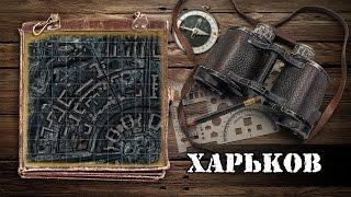 WoT: карты. Харьков