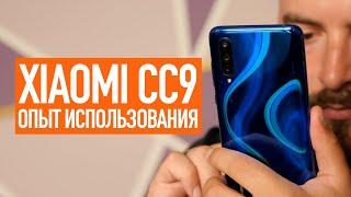 Xiaomi Mi CC9 - Опыт использования. Все плюсы и минусы