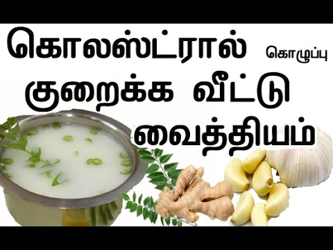 Home Remedy to Reduce cholesterol In Tamil