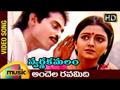 Swarna Kamalam Telugu Movie Songs | Andela Rava Video Song | Venkatesh | Bhanupriya | Ilayaraja