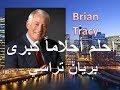 غير تفكيرك غيّر حياتك   بريان تراسي Brian Tracy   احلم أحلاماً كبرى HD 1