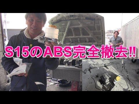S15シルビアのABS完全撤去しちゃった!!