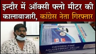 Coronavirus Update : ऑक्सी फ्लो मीटर की कालाबाजारी, Indore में कांग्रेस नेता? गिरफ्तार