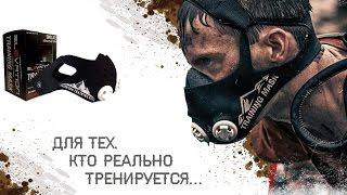 Тренировочная маска Training mask 2.0 Развитие выносливости в MMA.(Тренировочная маска Training mask 2.0 Официальный сайт маски - https://goo.gl/FQL9Dl Тренировочная маска Training mask 2.0 поможет..., 2016-10-15T18:23:27.000Z)