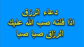 دعاء الرزق اذا قلته ستصب الارزاق صبا عليك ومن حيث لاتحتسب لو قولته جعلك الله من الاغنياء