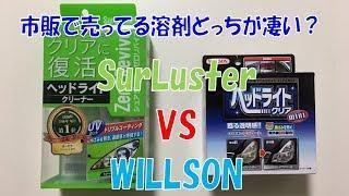 【CAR WASH】比べるぞ!シュアラスターVSウィルソン黄ばみ取り対決‼ thumbnail
