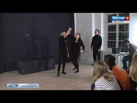Театр, где спектакли режиссируют зрители, появился в Севастополе