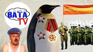 Как Россия Бессмертные Полки водила