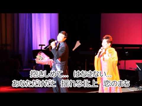 2015年2月4日に全国発売する千田富士夫さんと高鷹しょうこさんのデュエット曲。岩手県北上市を舞台にしたご当地ラブソングです。通信カラオケJO...
