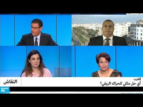 المغرب: أي حل ملكي للحراك الريفي؟