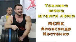 Техника жима штанги лежа - мастер класс МСМК Александра Костенко