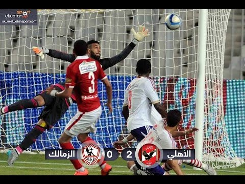 اهداف مباراة الاهلى والزمالك 2- 0 هدف مؤمن زكريا. 2015