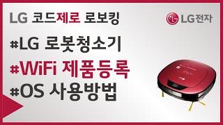 LG 로봇청소기 - Wi Fi 제품등록 방법(안드로이드…