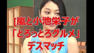 「嵐にしやがれ」で嵐と小池栄子が「とろっとろグルメ」デスマッチ、櫻...
