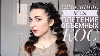 Объемные косы с резиночками//плетение объемных кос// как заплести объемные косы