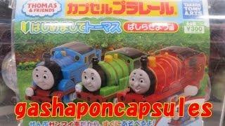 Repeat youtube video カプセルプラレールトーマス Plarail Thomas Capsule toy