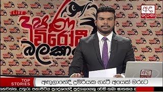 Ada Derana Prime Time News Bulletin 06.55 pm - 2018.09.13 Thumbnail