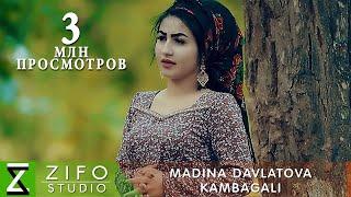 Мадина Давлатова - Камбагали | Madina Davlatova - Kambagali