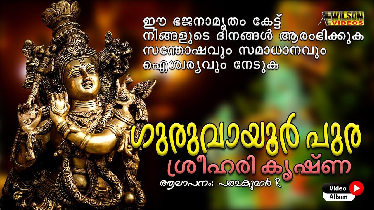Guruvayoorpura SreeKrishna ഈ ഭജനാമൃതം കേട്ടു ദിനങ്ങൾ ആരംഭിക്കുക സന്തോഷവും സമാധാനവും ഐശ്വര്യവും നേടുക