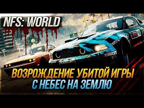 NFS: WORLD - ВОЗРОЖДЕНИЕ УБИТОЙ ИГРЫ