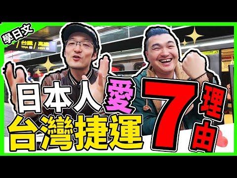 【為什麼?】日本人愛台灣捷運的7大理由!Iku老師