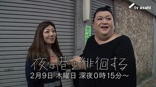 2月9日(木)深夜0時15分放送の「夜の巷を徘徊する」では、江戸川...