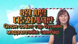 [다정다감] 8월 10일 다문화게시판 (몽골어) Оло…