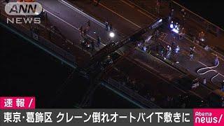 東京葛飾区の環7・青砥橋でクレーン倒れ1人けが(19/10/09)