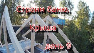 видео Односкатная крыша для бани: устройство, монтаж