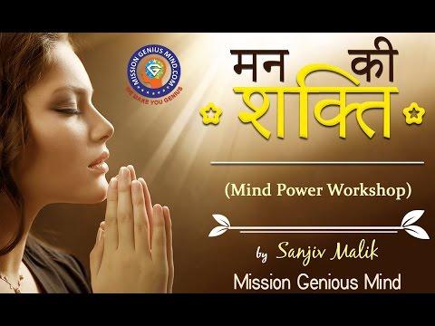 माइंड पॉवर वर्कशॉप Mind Power Hindi - Affirmations आत्म संवाद का जादू - Sanjiv Malik